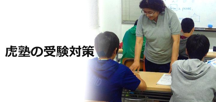 虎塾の受験対策